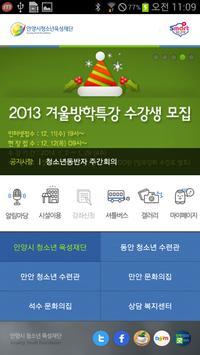 안양시청소년육성재단 poster