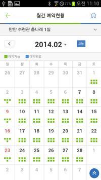 안양시청소년육성재단 apk screenshot