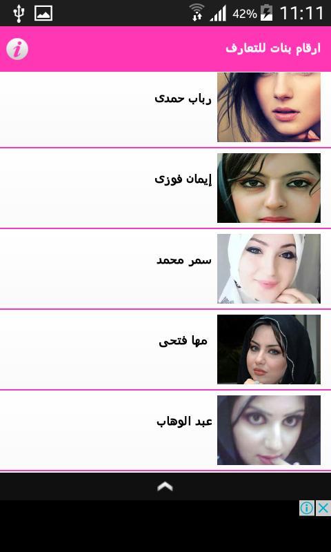 تعارف بنات يمنيات