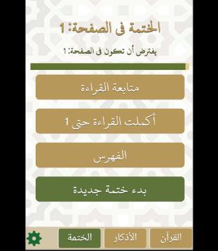 القرآن والسنة screenshot 4