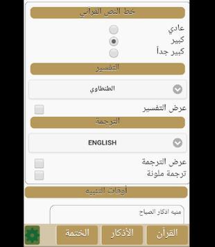 القرآن والسنة screenshot 5