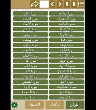 القرآن والسنة poster