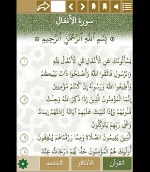 القرآن والسنة screenshot 1