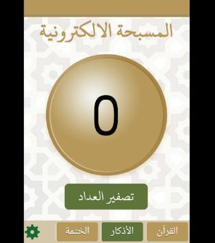 القرآن والسنة screenshot 2