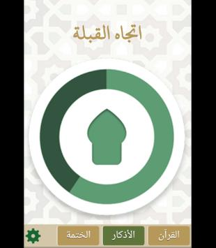 القرآن والسنة screenshot 3