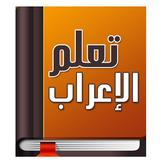 تعلم الإعراب في اللغة العربية بسهولة