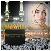 صورتك في مكة المكرمة أيقونة