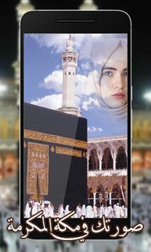 صورتك في مكة المكرمة الملصق