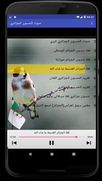 صوت الحسون الجزائري screenshot 1