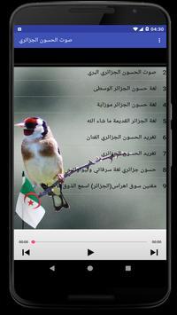 صوت الحسون الجزائري screenshot 6