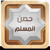 Hisnul Muslim icon