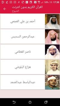 القرآن الكريم 2017 apk screenshot