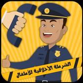 الشرطة الأخلاقية للأطفال icon