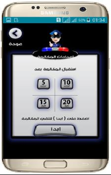 الشرطة الأخلاقية للأطفال screenshot 3