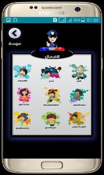 الشرطة الأخلاقية للأطفال screenshot 1