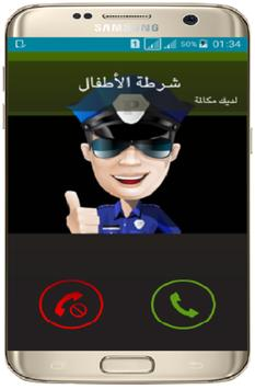 الشرطة الأخلاقية للأطفال screenshot 2