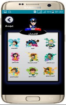 الشرطة الأخلاقية للأطفال screenshot 4
