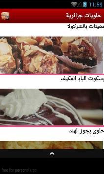 حلويات جزائرية screenshot 1