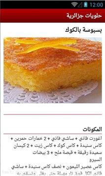 حلويات جزائرية screenshot 2