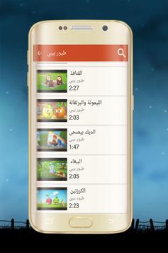 طيور بيبي 2017 screenshot 4