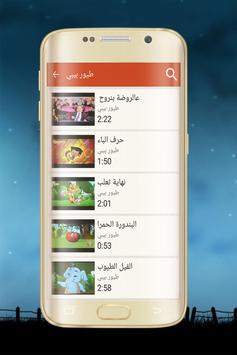 طيور بيبي 2017 screenshot 5
