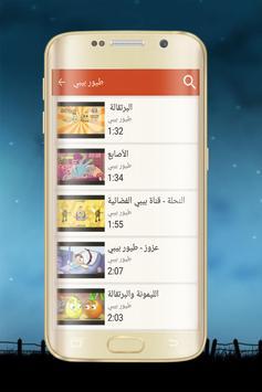 طيور بيبي 2017 screenshot 3