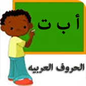 Kids Learn: Arabic alphabets icon