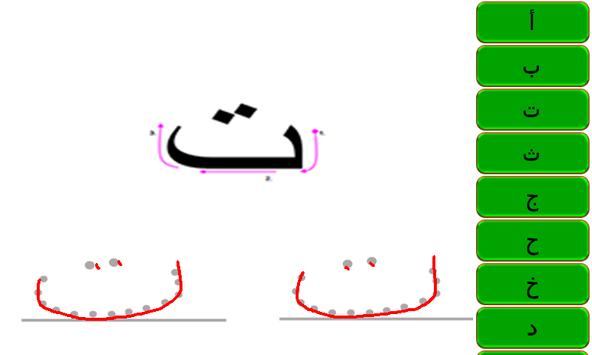 Kids Learn: Arabic alphabets screenshot 4