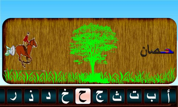Kids Learn: Arabic alphabets screenshot 5
