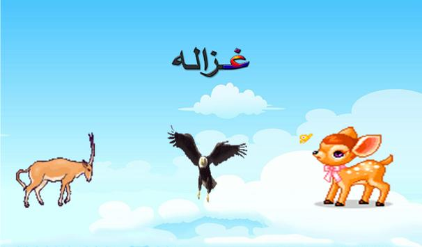 Kids Learn: Arabic alphabets screenshot 8