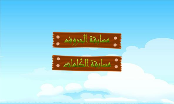 Kids Learn: Arabic alphabets screenshot 1
