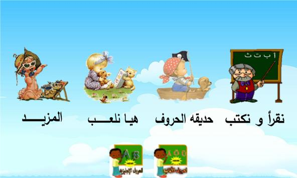 Kids Learn: Arabic alphabets screenshot 2