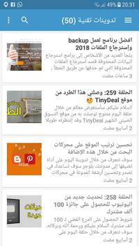 Ayman Tech | أيمن تك الملصق