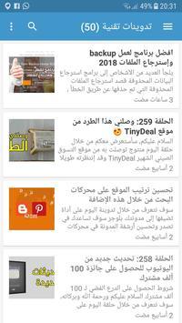 Ayman Tech   أيمن تك الملصق