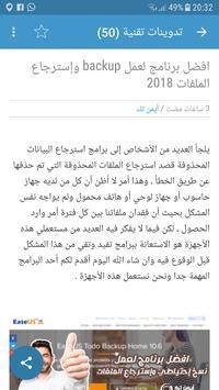 Ayman Tech   أيمن تك تصوير الشاشة 1