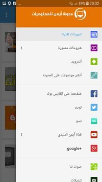 Ayman Tech   أيمن تك تصوير الشاشة 2
