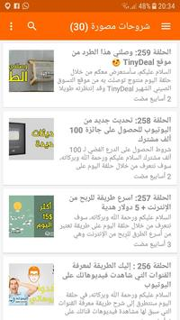 Ayman Tech   أيمن تك تصوير الشاشة 3