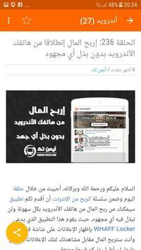 Ayman Tech   أيمن تك تصوير الشاشة 4