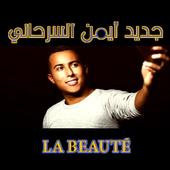 Aymane Serhani ايمن سرحاني - LA BEAUTÉ 2018 icon