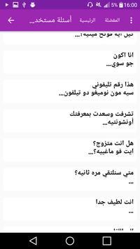 أسئلة للتعارف بثلات لغات poster