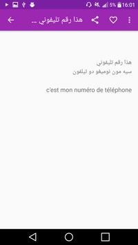 أسئلة للتعارف بثلات لغات apk screenshot
