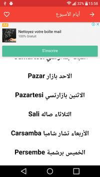 كلمات تركية للسفر screenshot 2