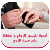 أدعية تيسير الزواج ومحبة الزوج icon