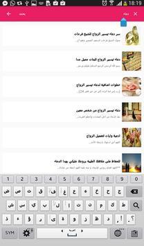أدعية تيسير الزواج ومحبة الزوج apk screenshot