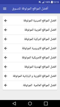أفضل المواقع الموثوقة للتسوق apk screenshot