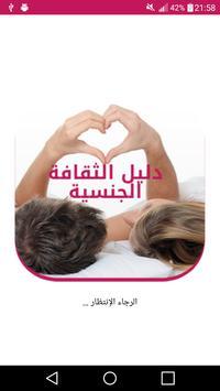 دليل الثقافة الجنسية poster