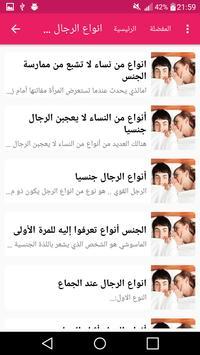دليل الثقافة الجنسية apk screenshot