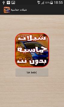 شيلات حماسية 2017- بدون نت poster