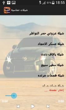 شيلات حماسية 2017- بدون نت apk screenshot