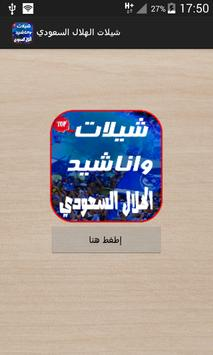 اناشيد الهلال السعودي 2017 poster